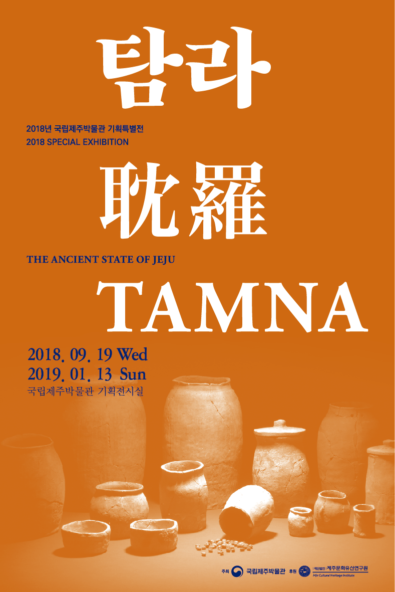 The Ancient state of Jeju Tamna 이미지
