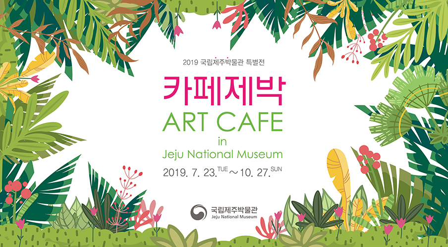 Art cafe in Jeju National Museum 이미지